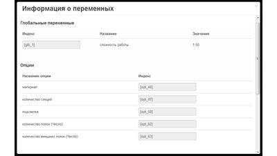 Модуль расчетного параметра (опции) товара для CS-Cart